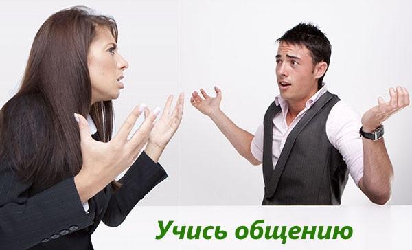 учись общению