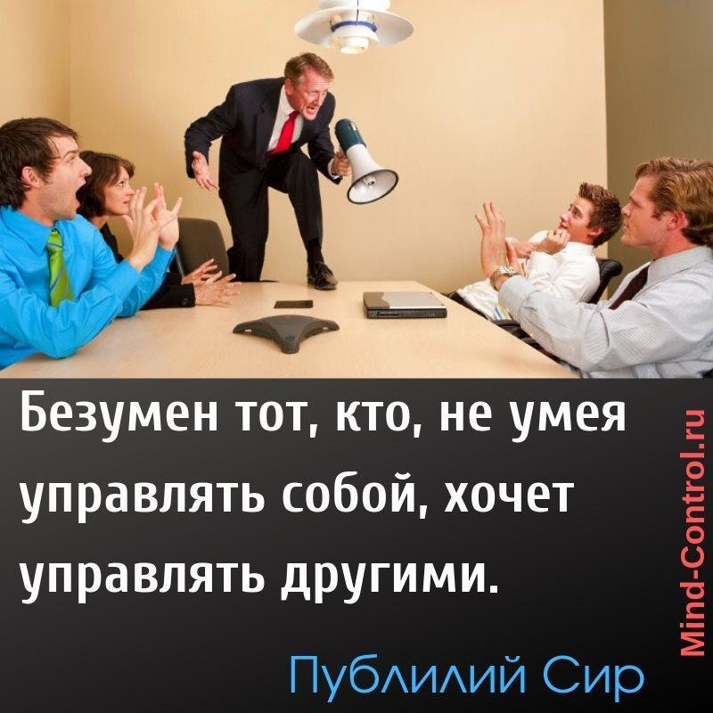 Цитата про злого начальника