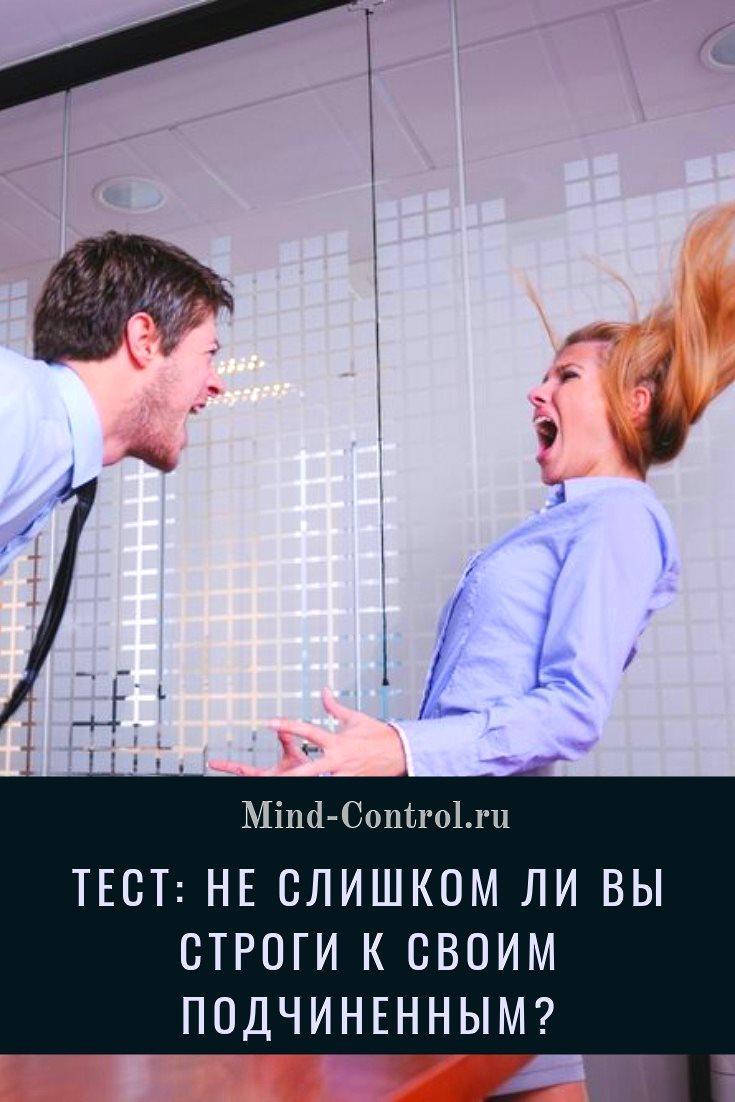 Тест строгий ли вы начальник