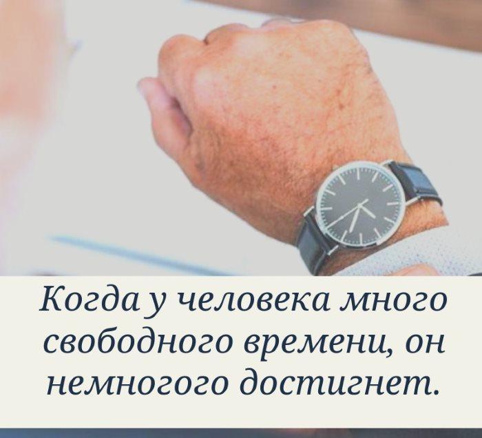 Цитата про время