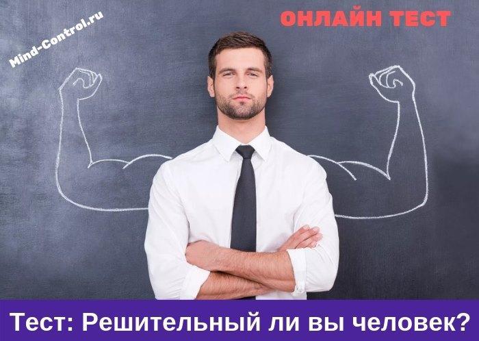 Тест решительный ли вы человек