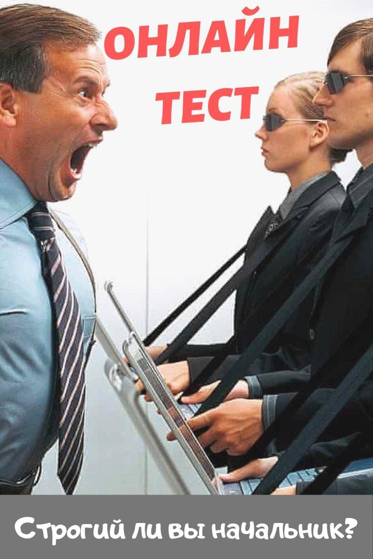 Психологический тест какой вы начальник
