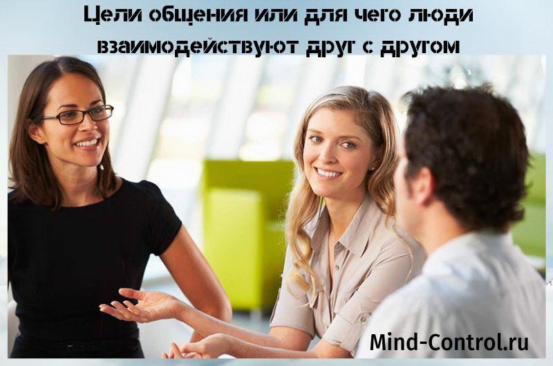 цели общения