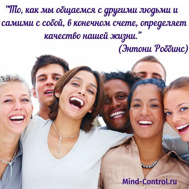 качество жизни от качества общения