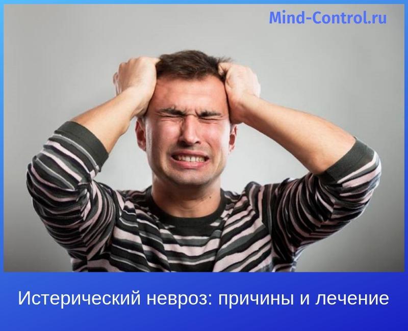 истерический невроз причины и лечение