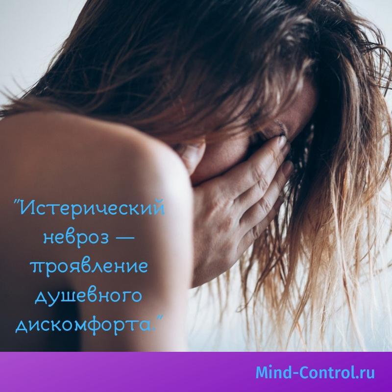 симптомы истерического невроза