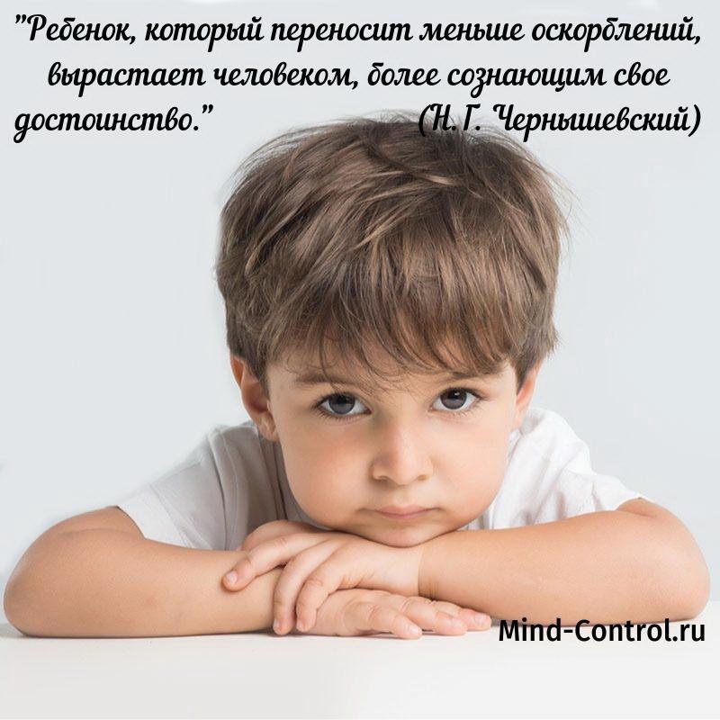 Чернышевский о воспитании