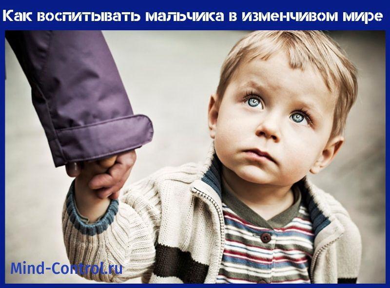 как воспитывать мальчика