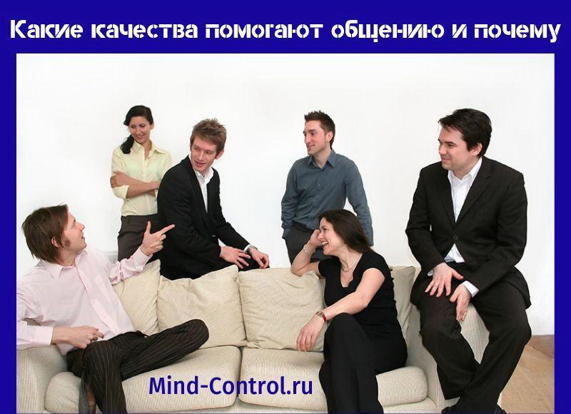 какие качества помогают общению