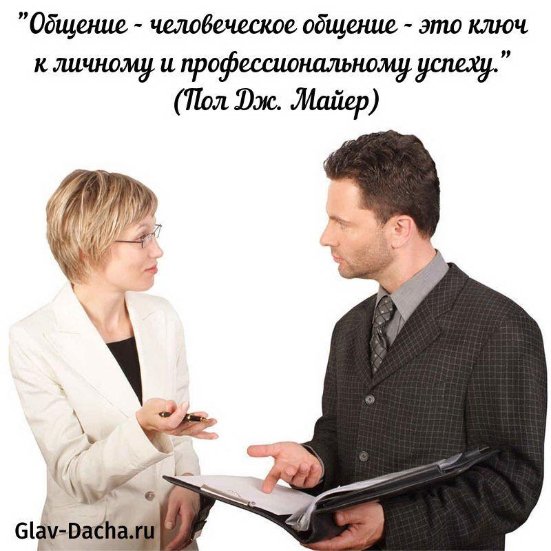 ключ к успеху - общение