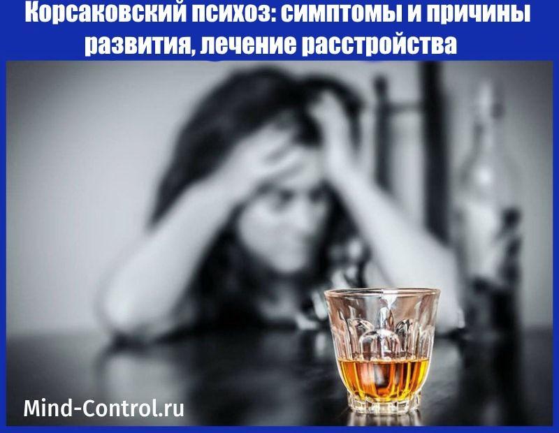 корсаковский психоз