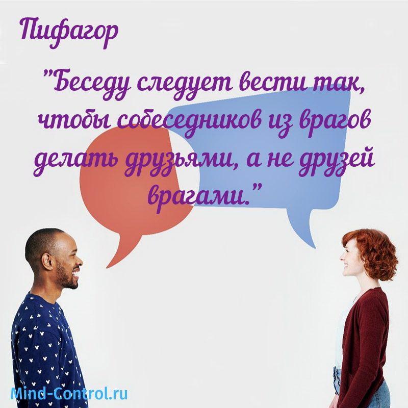 культура речевого общения