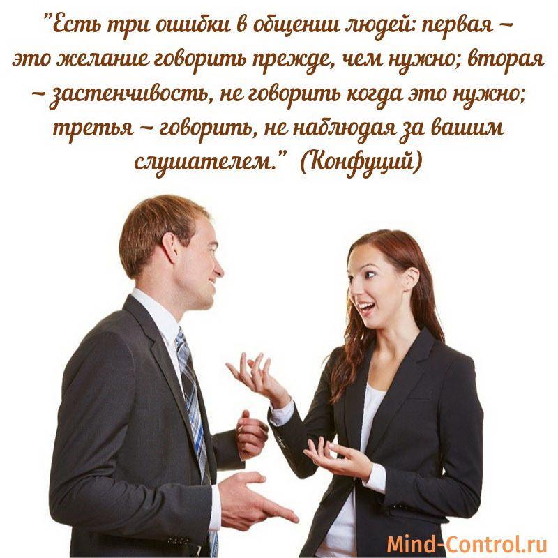 Конфуций об общении людей