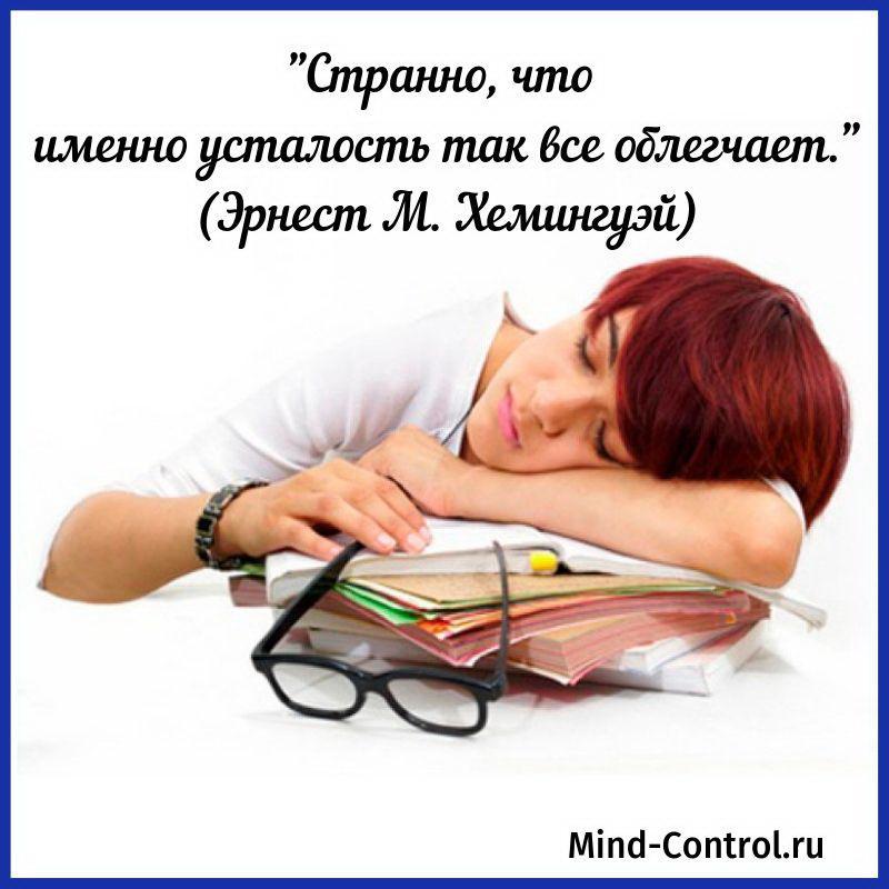 Эрнест М. Хемингуей об усталости