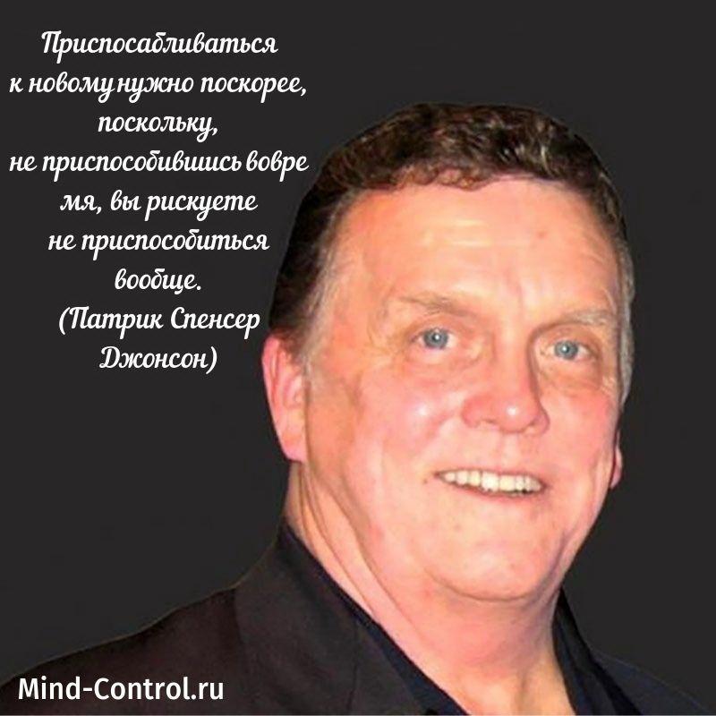 Патрик Спенсер Джонсон