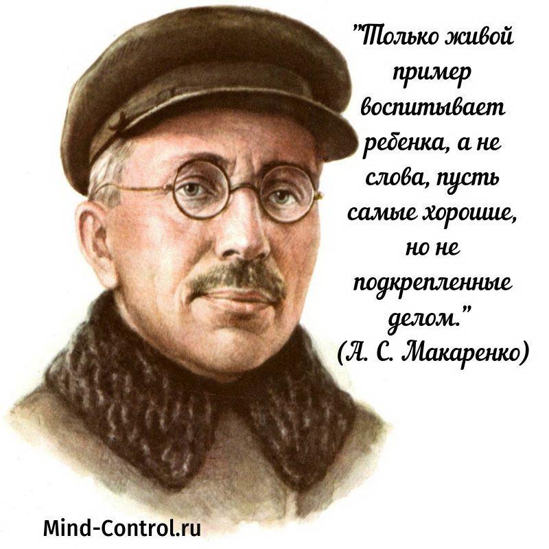 А.С. Макаренко о воспитании