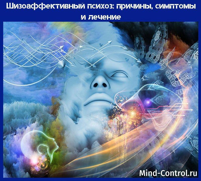 шизоаффективный психоз