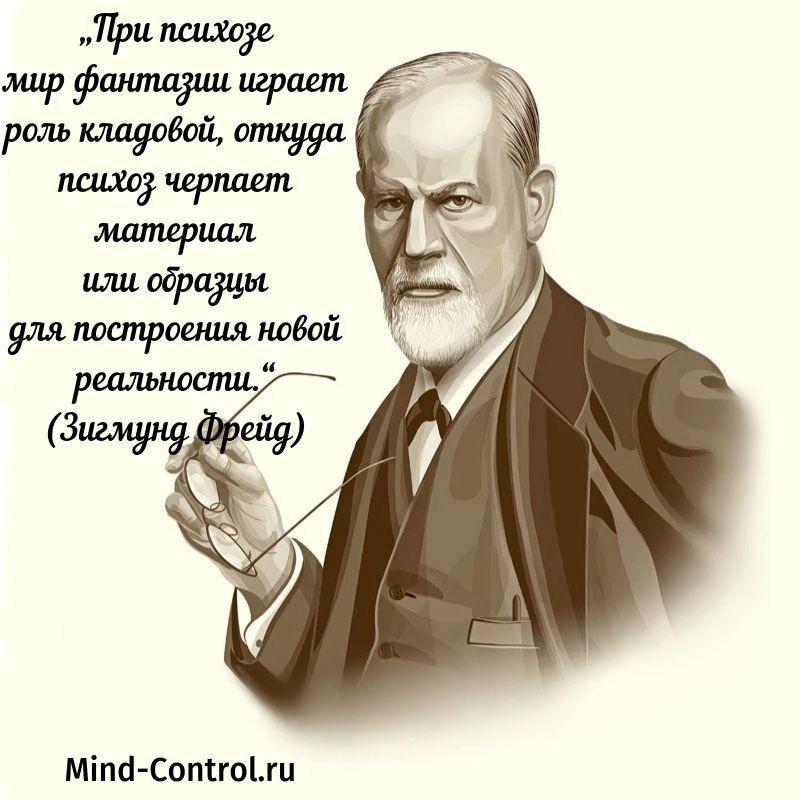 Зигмунд Фрейд о психозе