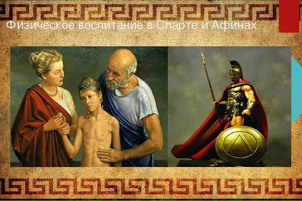физическое воспитание в Спарте