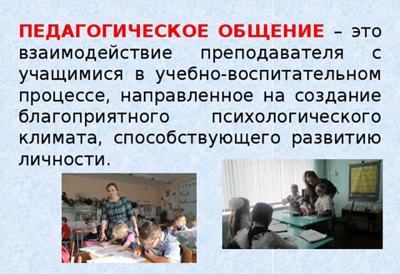 педагогическое общение