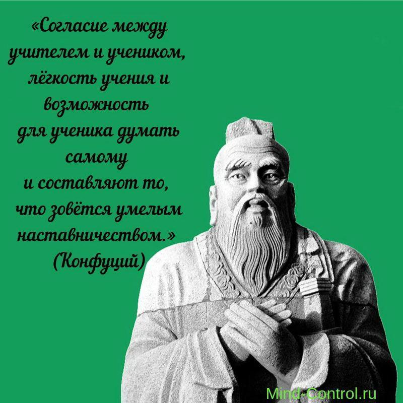Конфуций о педагогическом общении
