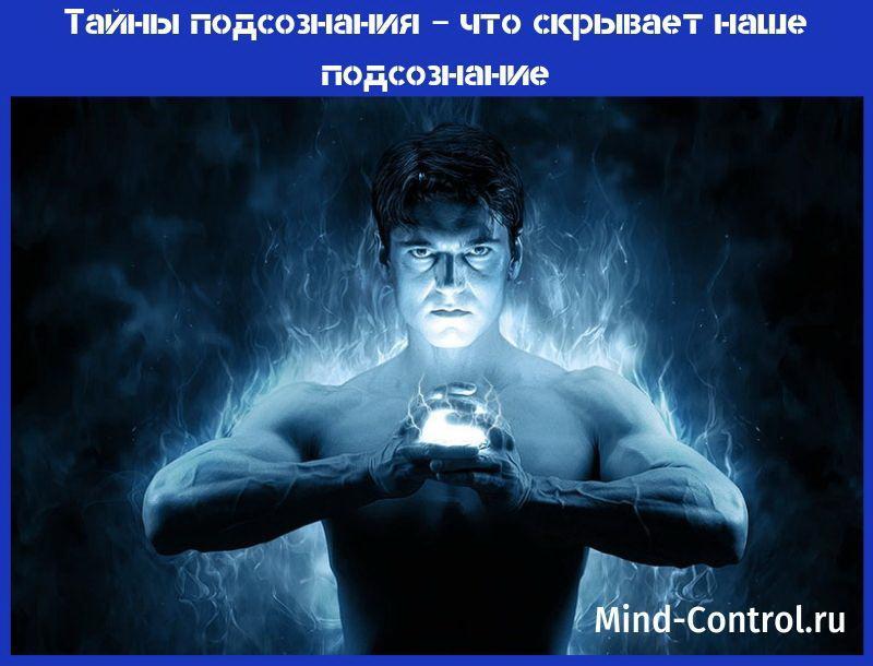 тайны подсознания