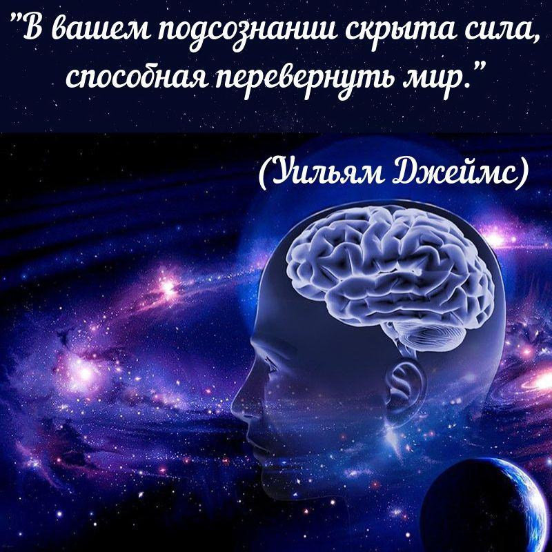 Уильям Джеймс о подсознании