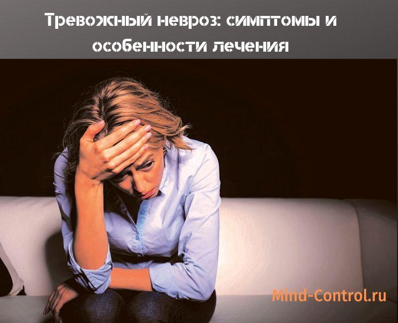 тревожный невроз