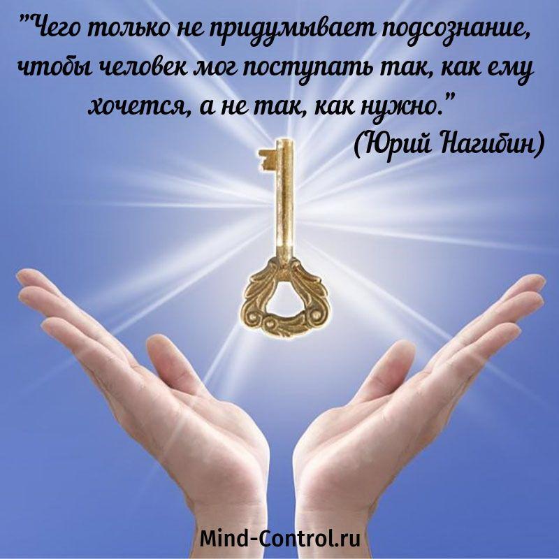 Юрий Нагибин о подсознании