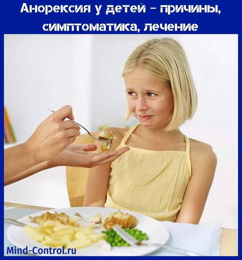 анорексия у детей