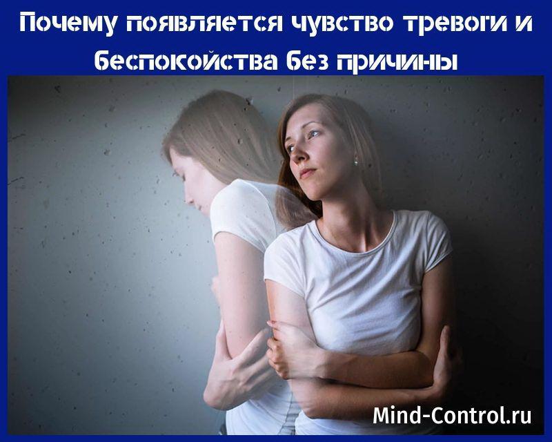 чувство тревоги и беспокойства без причины
