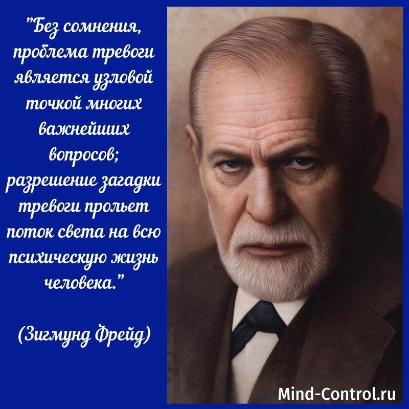Зигмунд Фрейд о тревоге
