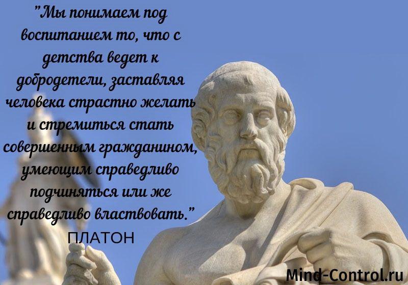 Платон о воспитании