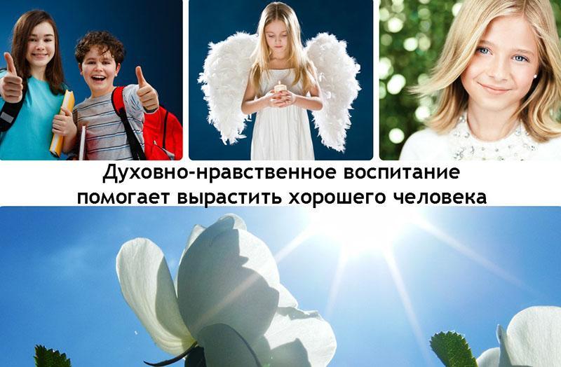 духовно-нравственное воспитание детей