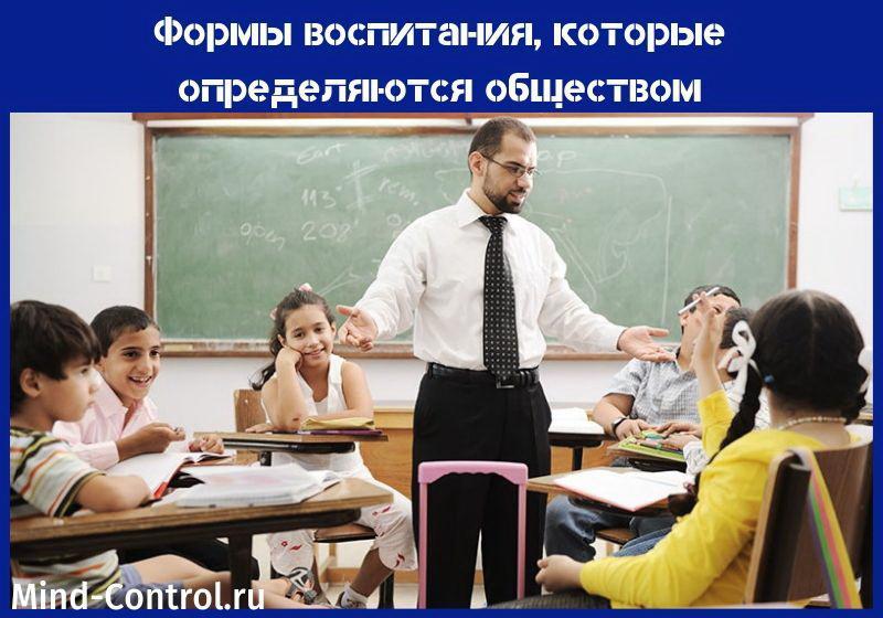 формы воспитания