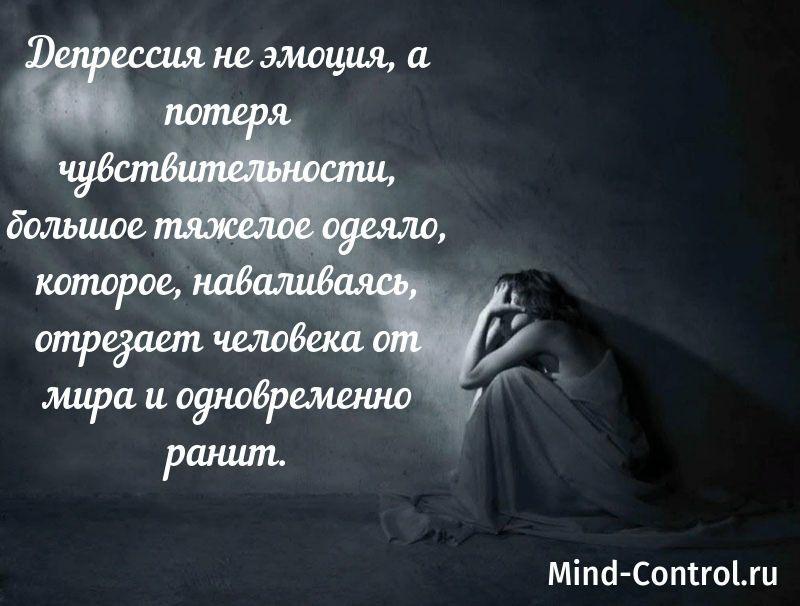 депрессия не эмоция