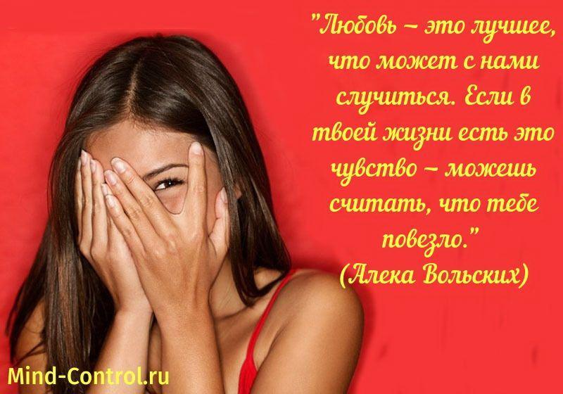 Алека Вольских о любви