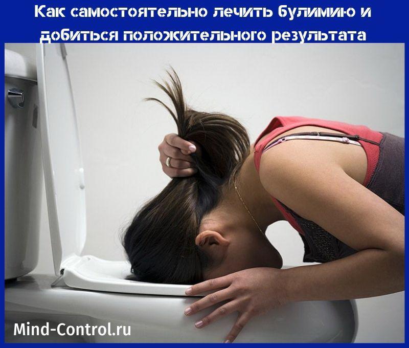 как самостоятельно лечить булимию