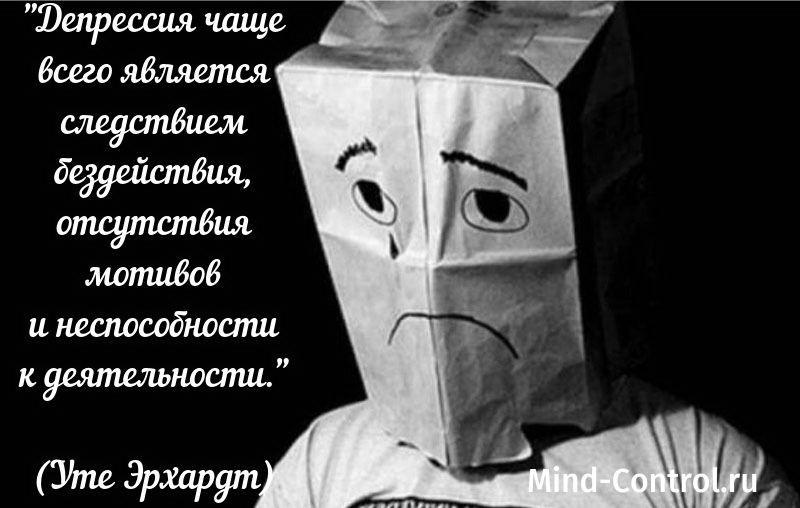 депрессия как следствие бездействия