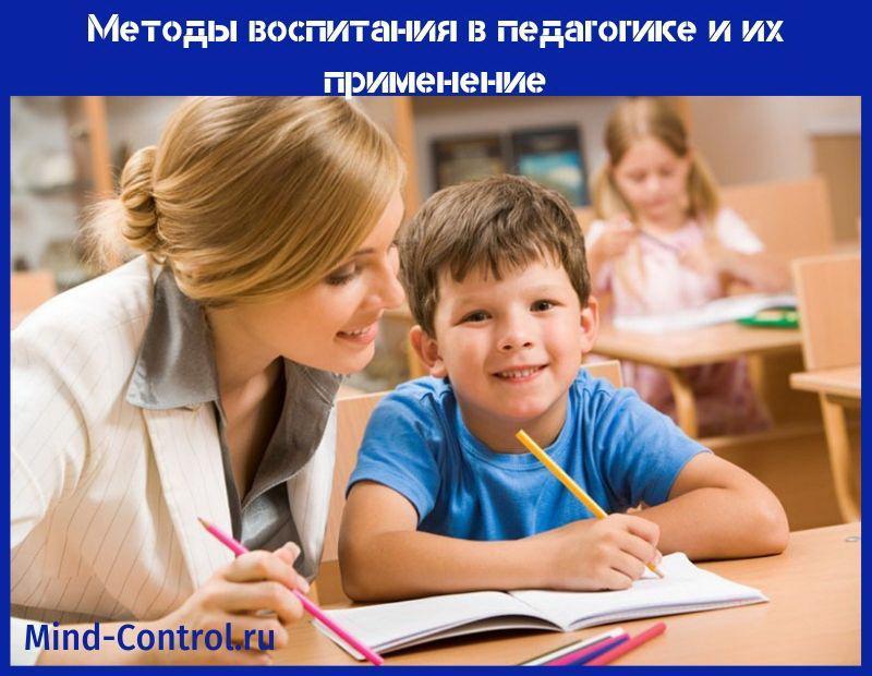 методы воспитания в педагогике