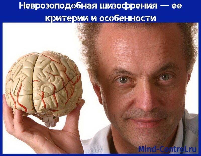 неврозоподобная шизофрения