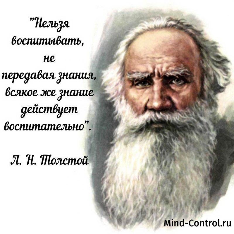 Л. Н. Толстой о воспитании