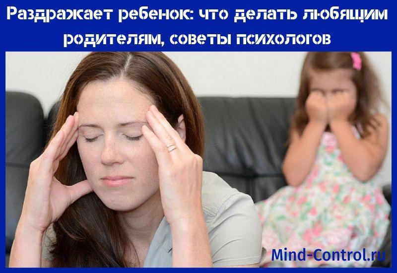 раздражает ребенок что делать