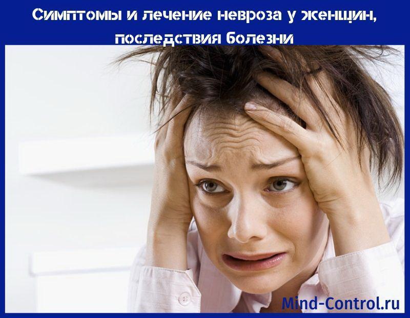 симптомы и лечение невроза у женщин
