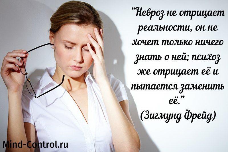 Зигмунд Фрейд о неврозе