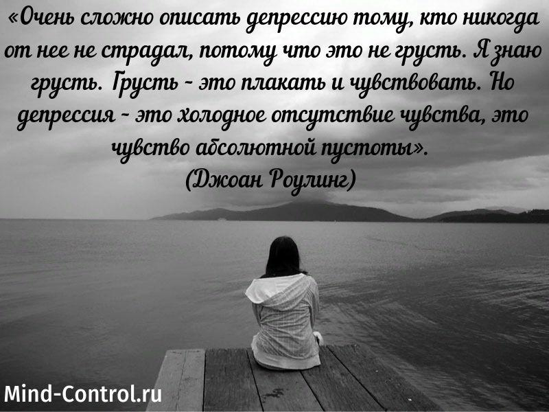 Джоан Роулинг о депрессии