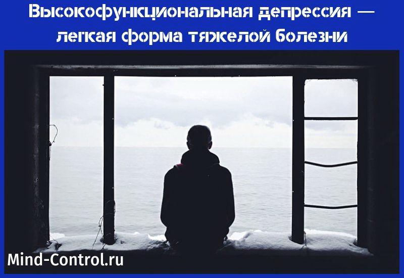 высокофункциональная депрессия