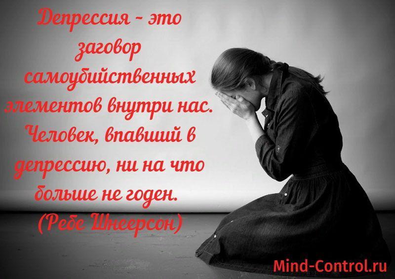 симптомы высокофункциональной депрессии