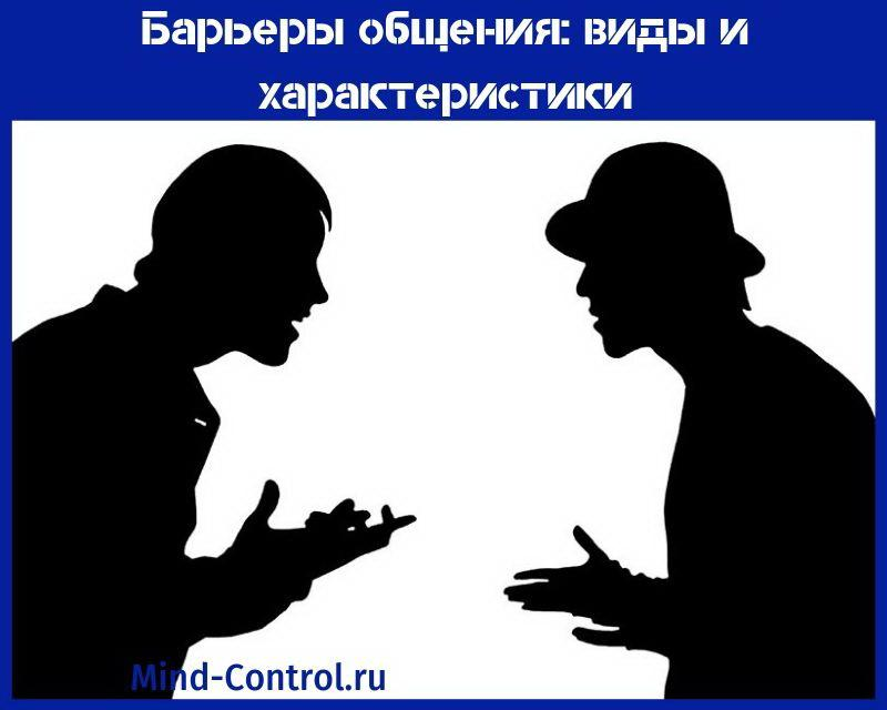 барьеры общения