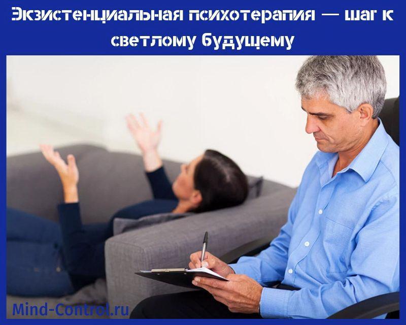 экзистенциальная психотерапия